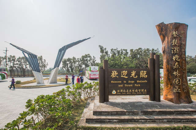 Landmark of Aogu Wetlands and Forest Park